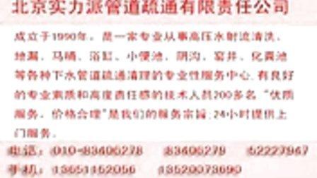 """""""北京朝阳区出租移动厕所租赁""""63659535"""