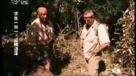 【SYY】荒野求生-求生一加一 凶鳄沼泽-20110320