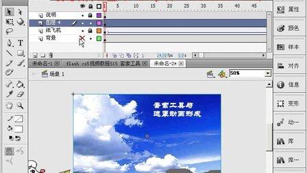flash cs5视频教程517 遮罩动画