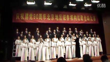 证券业协会红星歌大合唱比赛申银万国证券