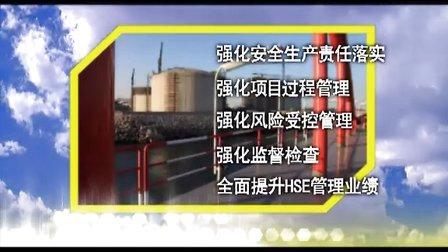中石油大连液化天然气有限公司接收站访客安全教育及提示