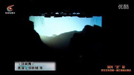 华南理工大学广州学院学生艺术团第一届汇报演出晚会