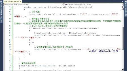 思胜 ASP.Net C#培训-7-1-上午-1-OOP之多态设计初步.wmv