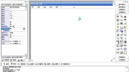易语言制作网页QQ登录器