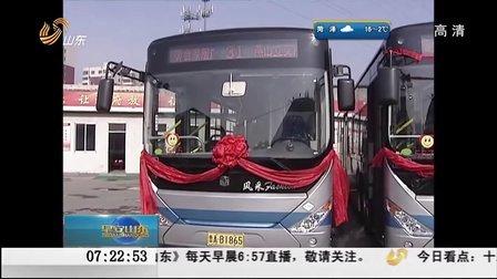 济南:1000辆新能源公交车将陆续投入使用[早安山东]