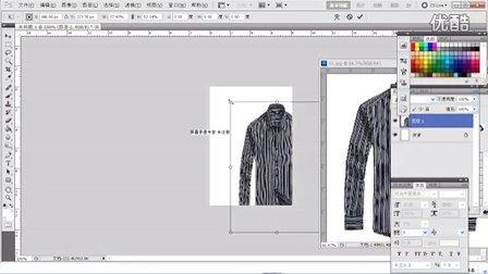 第四课 如何用PS简单调整商品图片尺寸
