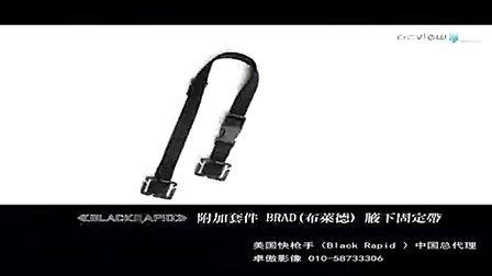 世界最快速的相机带BLACK RAPID 美国快枪手 相机背带使用中文讲解