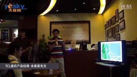 TCL体验会-精简版