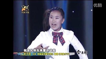 《梨园春》 2011-12-04 第663期少儿总决赛唱段选