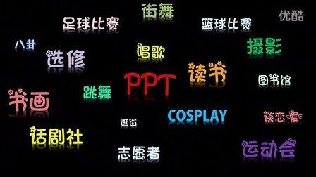 忆 我的大学生活 PPT