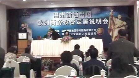 温州新通出国www.xintong.com.cn企业专题片历届说明会A