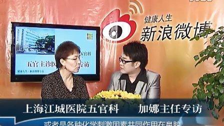 鼻息肉 鼻息肉最好的治疗方法 上海江城五官科治疗鼻息肉最好的医院 ,鼻息肉症状,