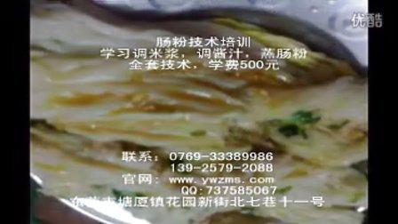 肠粉培训 广东肠粉培训 肠粉怎么磨米浆 肠粉酱汁怎么做 东莞肠粉培训