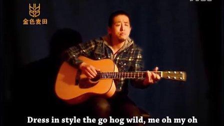 吉他弹唱《 Jambalaya 》青岛金色麦田吉他学校课程演示