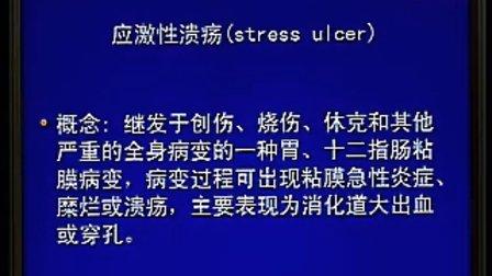 中国医科大学 外科学 07