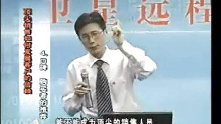 [时代光华]顶尖销售员培训06_方永飞