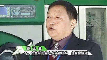 布兰奇-财富缔造者!甘肃永登县干洗店加盟连锁洗衣店加盟连锁品牌!