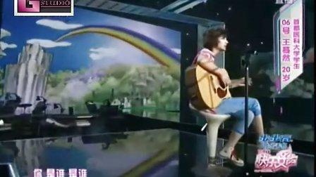 王蓦然 《假想敌》2011《快乐女声》沈阳唱区10进6  20110604