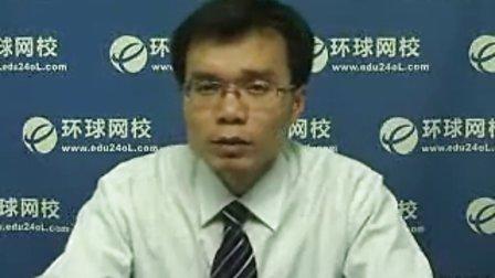 2011期货从业资格-期货从业基础知识-精讲(一)