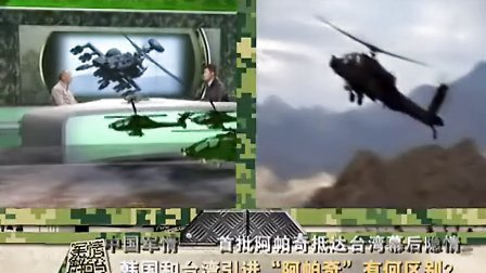 [军情解码]20131114 首批美军阿帕奇直升机抵达台湾幕后隐情