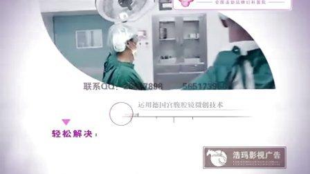 咸阳丽人妇科医院宫腹腔镜微创30秒