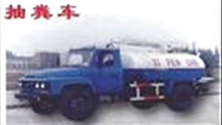 北京丰台赵公口管道疏通疏通下水道15010859011抽粪公司