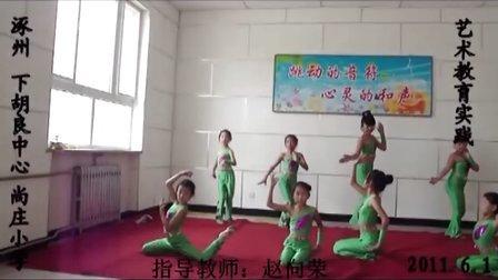 涿州 尚庄小学 孔雀 舞蹈
