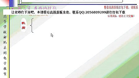 画法几何 土木工程制图 02 哈工大 (全套见视频教程-alice琼