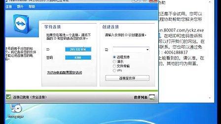 如何发远程协助请求华南证券网客服人员的帮助