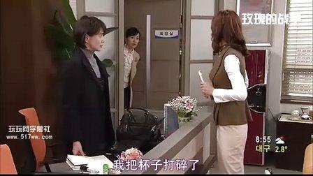 「韩剧」玫瑰战争 吴大奎 金慧利 金仁瑞 李亨哲 37集(韩文中字)