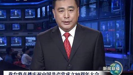 我台将直播庆祝中国成立90周年大会 110630 新闻联播