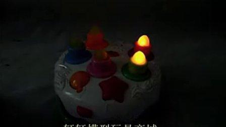 【轩轩模型】生日蛋糕 适合3岁以上 女孩 男孩 音乐 烛光 益智玩具