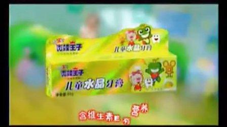 青蛙王子水晶牙膏