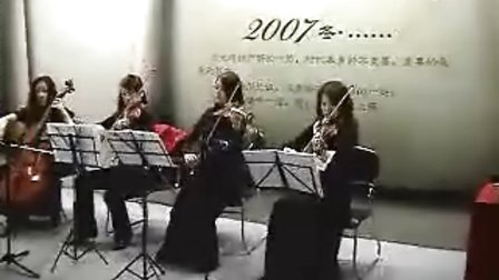 伴宴 四重奏 弦乐