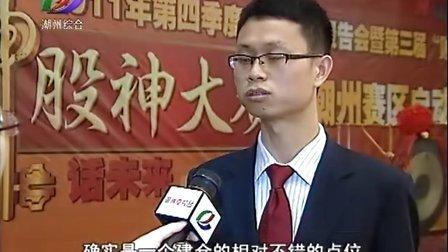 东莞证券潮州营业部投资报告会暨股神大赛启动仪式