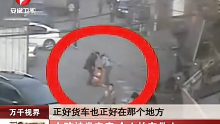 女孩被卷车底 众人抬车救人 111213 每日新闻报