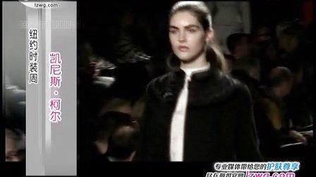 欧美流行 纽约时装周 凯尼斯·柯尔