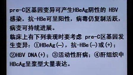 《临床微生物检验》第31讲-43讲-中国医科大学