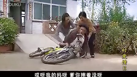 乡村爱情赵四教刘英骑自行车