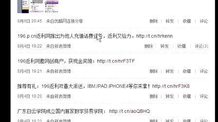 微博推广最新视频截小图