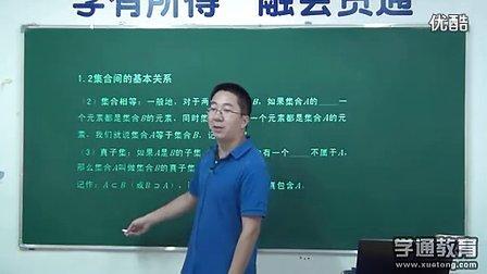 高一数学第01讲集合集合间的基本关系免费科科通网按课文顺序点户名获网址.部分资源密码