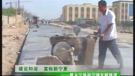 永宁县闽宁镇 宁夏电视台