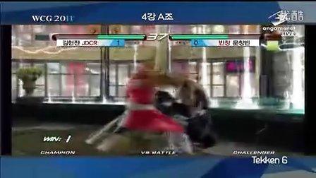 铁拳WCG2011韩国预选赛4强A组