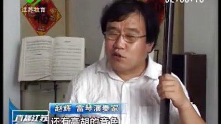赵辉雷琴艺术访谈2012年9月3日