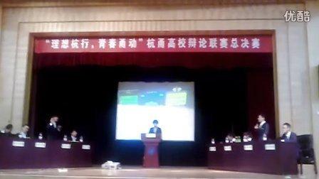 """2011年""""理想杭行,青春甬动""""杭甬高校辩论联赛总决赛 文化创新与文化传承哪个更重要"""