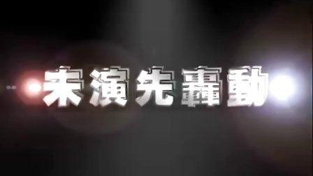 民視週日最新偶像劇【華麗的挑戰】 1218開戰