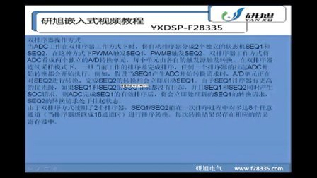 TMS320F28335入门视频教程之AD转换例程详述——研旭原创