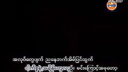 緬甸歌曲 矛盾 ??????