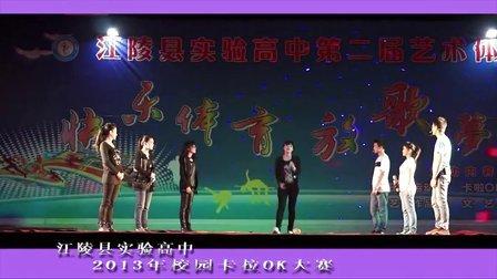 江陵县实验高中第二届艺体节卡拉OK比赛视频(下)
