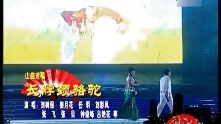 第一届内蒙古二人台艺术节7